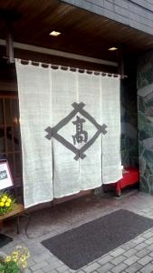 高井家玄関