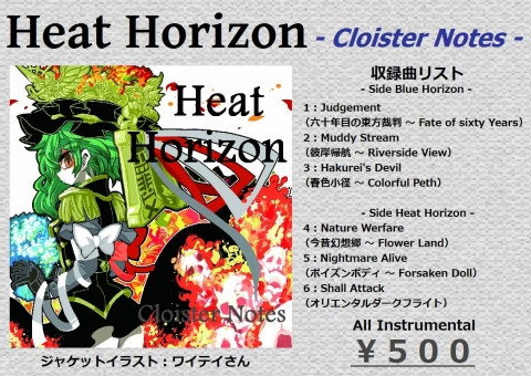 Heat Horizon