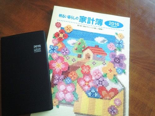 家計簿と手帳