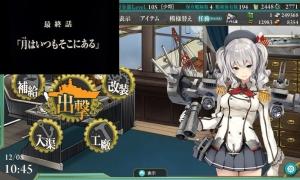 2015E-4ラストアタック失敗2
