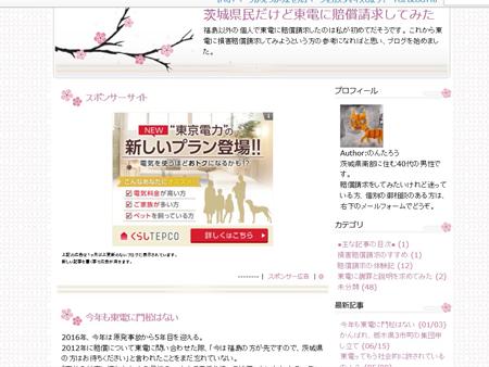 東電広告4t450