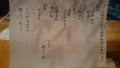 20お品書きDSC_0205x (26)