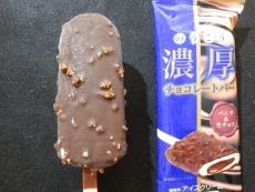 濃厚チョコレートバーバニラ&生チョコ