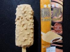 濃厚チョコレートバーキャラメル&生チョコ