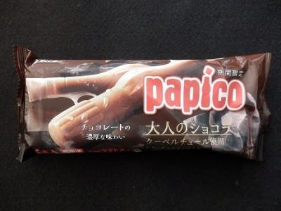 パピコ大人のショコラ