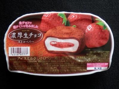 濃厚生チョコストロベリー