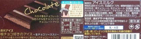 板チョコ好きのアイス