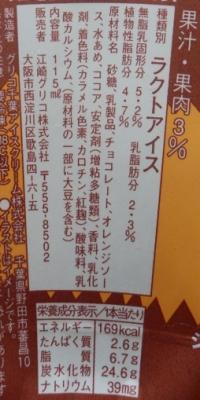 17iceショコラ&オレンジ