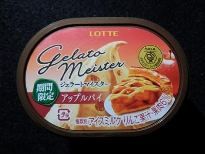 ジェラートマイスターアップルパイ