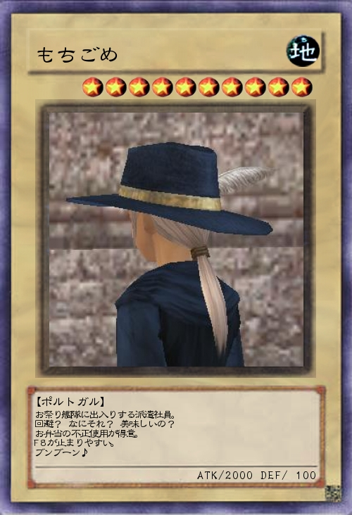 もちごめカード