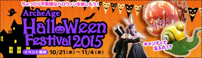 archeage 2015-10-23-6