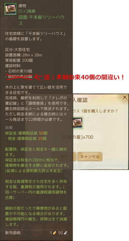 archeage 2015-12-18-13