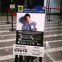 20151205_TSUTAYA EVENT_ss