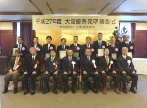 大阪優秀発明表彰 表彰式