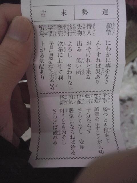 160103_おみくじ末吉