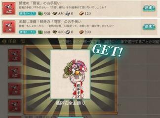 正月飾り(σ゚∀゚)σゲッツ!!