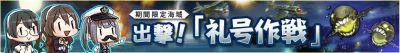 2016年冬 期間限定海域 出撃!「礼号作戦」