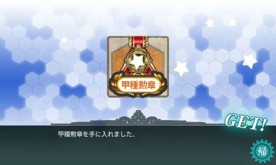 甲種勲章(σ゚∀゚)σゲッツ!!