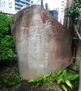 弘法大師遠弔供養墓(東久世通禧書)