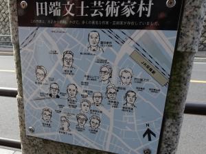 田端文士芸術家村案内板