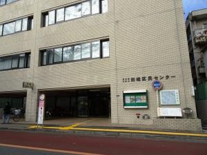 田端区民センター