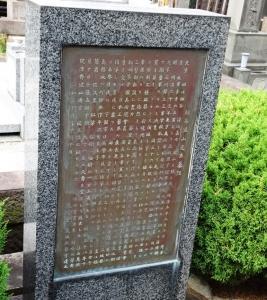 板谷波山の碑