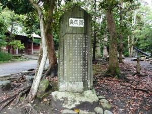 源氏山の碑