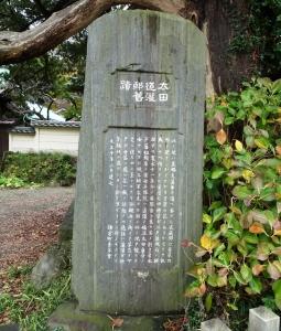 太田道灌邸跡の碑