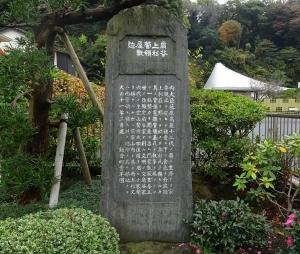 「扇谷上杉管領屋敷跡」石碑