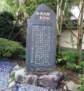 関谷光則屋敷跡の碑