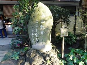 高山樗牛記念碑