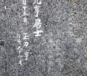 墓誌に刻まれた「正力松太郎」と「正力亨」の名