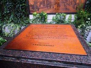 碑のプレート