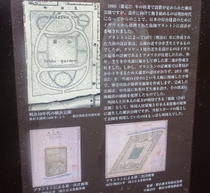 説明板2(開園当時の公園)