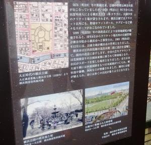 説明板3(大正時代の公園)