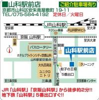 山科店地図