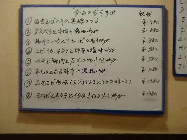 大福元 松戸4 (2)