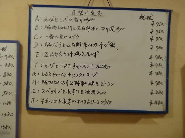 大福元 松戸4 (3)