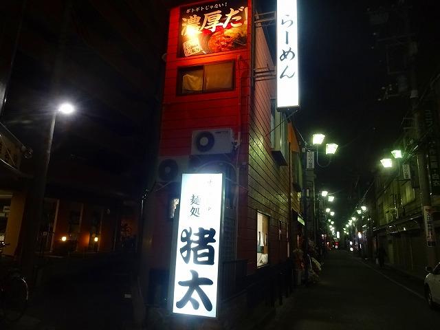 猪太 北千住店 (1)