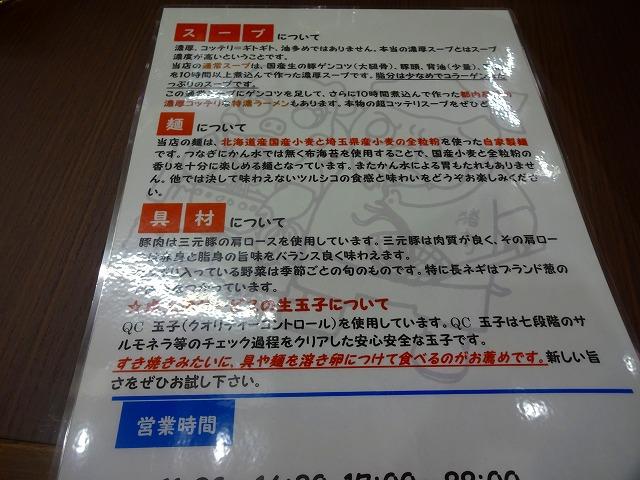 猪太 北千住店 (5)