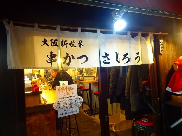 さじろう5 (1)