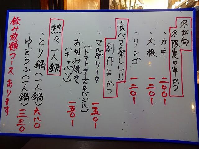さじろう5 (2)