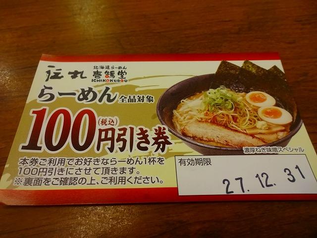 壱鵠堂3 (4)