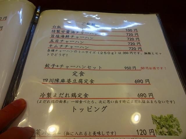 雲吞美5 (2)