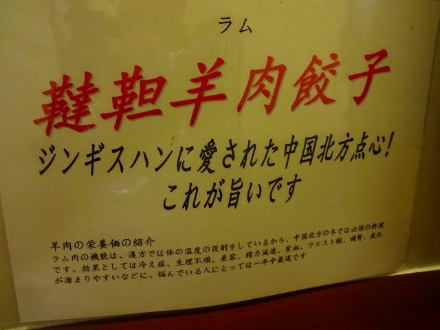雲吞美5 (5)