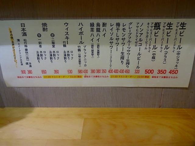 寿々喜 (4)