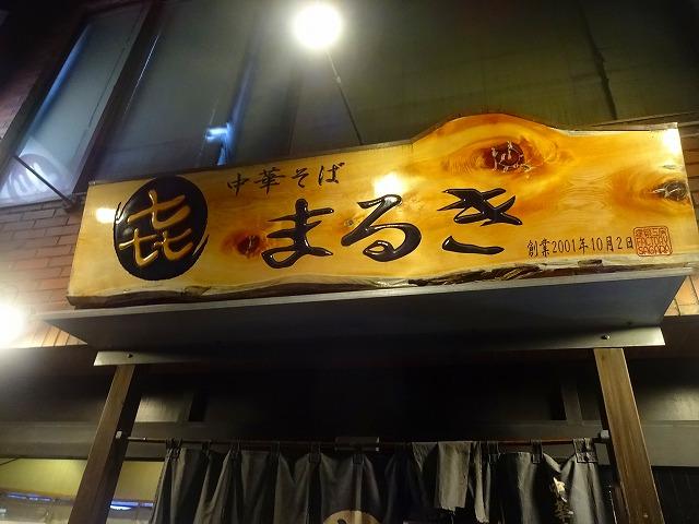 まるき8 (1)
