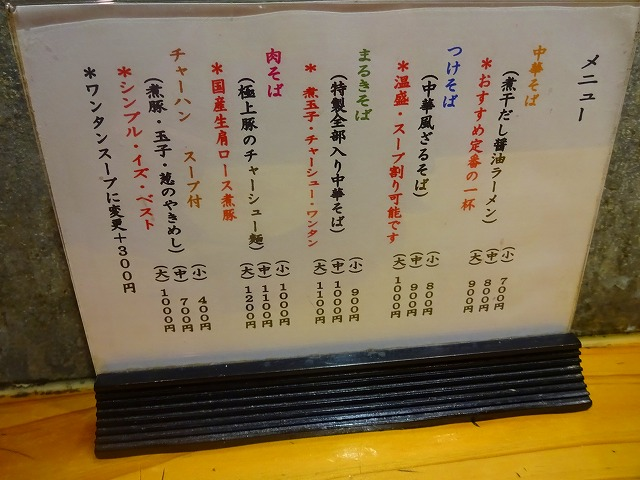 まるき8 (2)