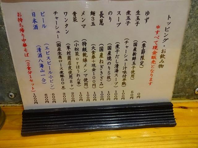 まるき8 (3)