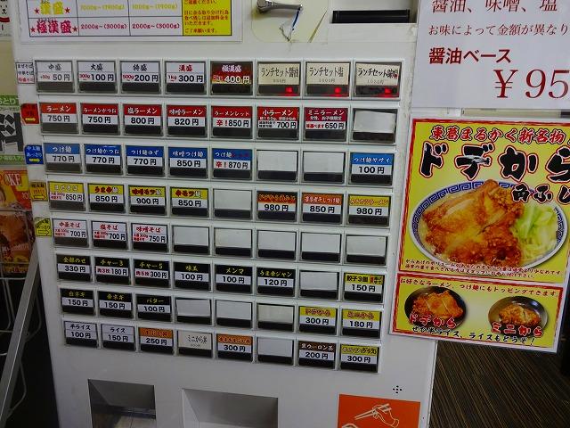 東葛MARUKAKU15 (2)